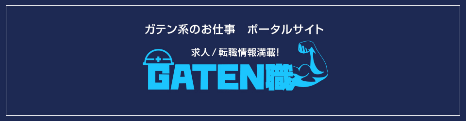 ガテン系求人ポータルサイト【ガテン職】掲載中!